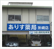 ありす薬局糸崎店